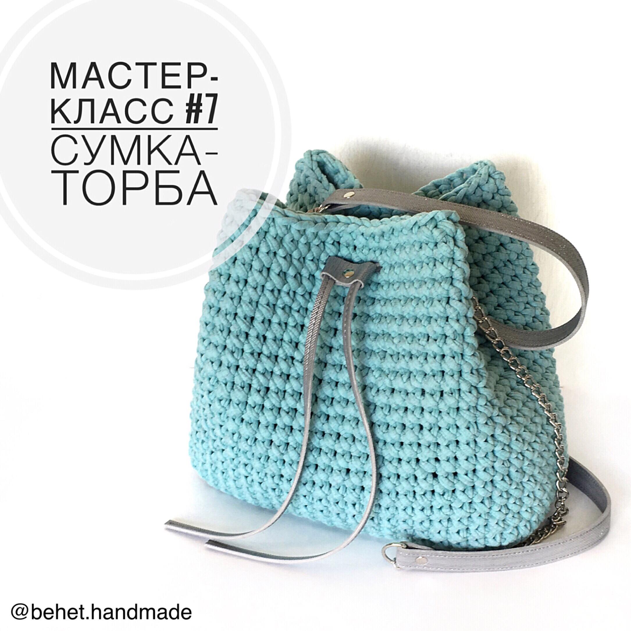 a7b5eb11e8c9 Сумка-торба из трикотажной пряжи. Мастер-класс - behet handmade