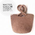 МК сумка-шопер 2.0 из трикотажной пряжи