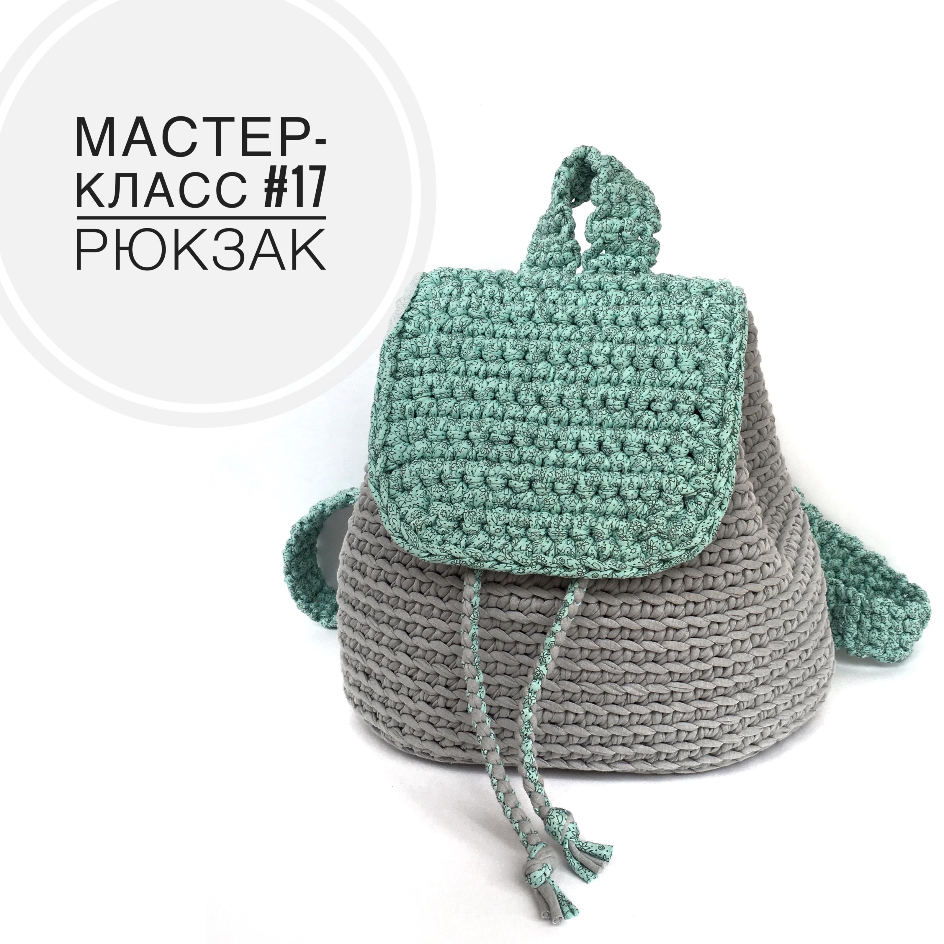 рюкзак из трикотажной пряжи мастер класс Behet Handmade